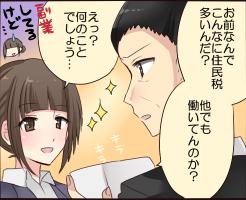 hukugyou-syakkinhensai