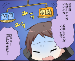syakkinsouzoku-meritdemerit