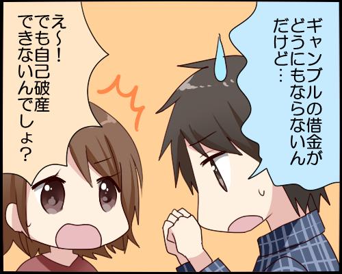 gamble-rouhi-jikohasan