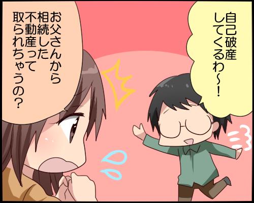 jikohasan-syakkinku-souzoku