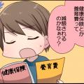 kojinsaisei-kenkouhoken