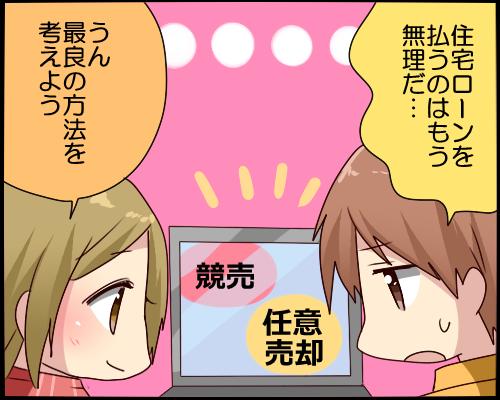 loan-ninibaikyaku