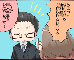 jyuutakuloantokusoku-rikon