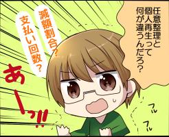 niniseiri-kojinsaisei