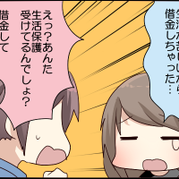 seikatuhogo-syakkin