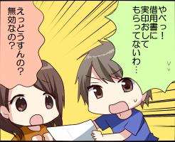 syakuyousyo-jituin