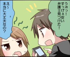 bengosi-hiyou-yasui