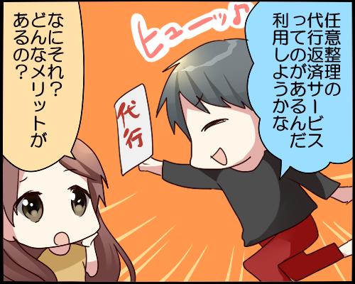 niniseiri-kessaidaikou