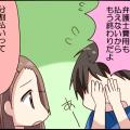 saimuseiri-bengosihiyou-bunkatu
