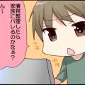 saimuseiri-idoujyouhou