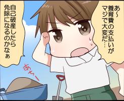 jikohasan-youikuhi