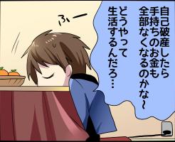 jikohasan-99man