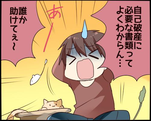 jikohasan-hituyousyorui