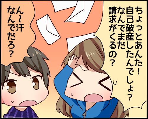 jikohasango-seikyu