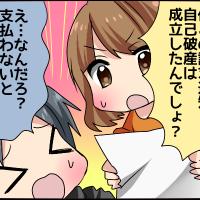 jikohasango-seikyutuuti