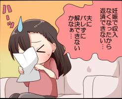 ninsin-syussan-syakkinhensai