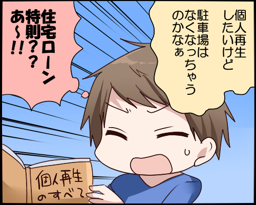 tyusyajyou-jyutakuloantokusoku