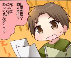 niniseiri-kojinsaisei-kijyun