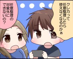niniseiri-taisyougai-credit
