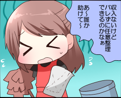 sengyousyuhu-niniseiri