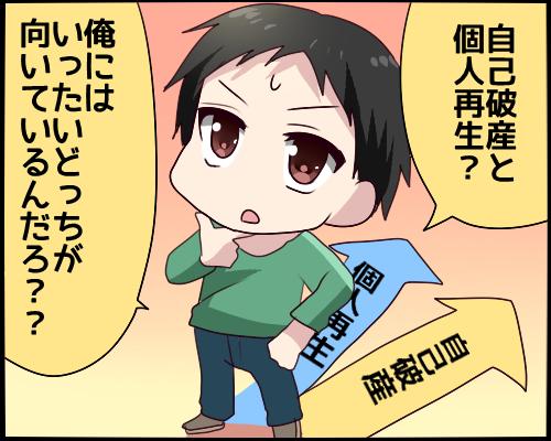 jikohasan-kojinsaisei