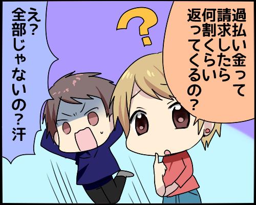 kabaraikinseikyu-zangaku